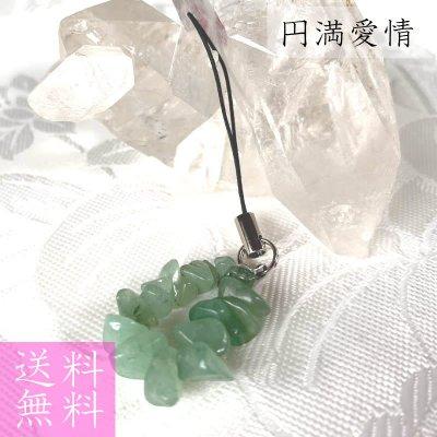 『200p還元』パワーヒーリング■グリーンアベンチュリン【パワーストーンストラップ】さざれ石タイプ