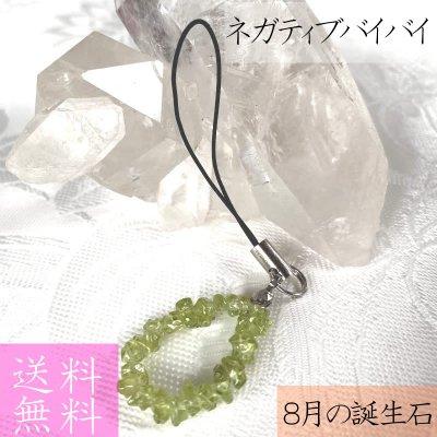 パワーヒーリング■ペリドット【パワーストーンストラップ】さざれ石タイプ