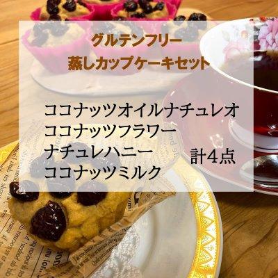 健康食品で作ったグルテンフリー蒸しケーキセット。ココナッツフラワー...