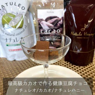 貴重なカカオとお豆腐で作るチョコレートセット/ココナッツオイルナチュ...