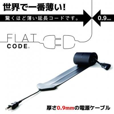 世界で一番薄い0.9mm 電源ケーブル フラットコード flatcord 50cm