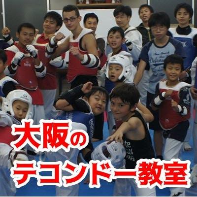 大阪テコンドー教室のレッスン