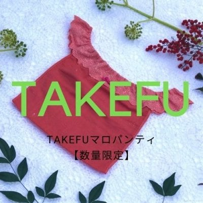 【空気のような履き心地】TAKEFUマロパンティ