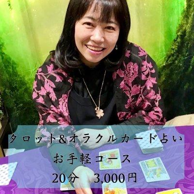 タロット&オラクルカード占い/20分 ¥3.000