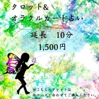 タロット&オラクルカード占い/延長10分 ¥1.500