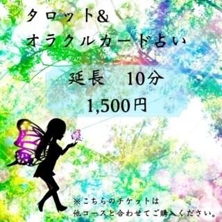 タロット&オラクルカード占い/延長10分 ¥1.500のイメージその1