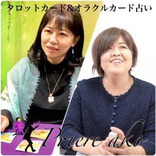 タロット&オラクルカード占い/延長10分 ¥1.500のイメージその2