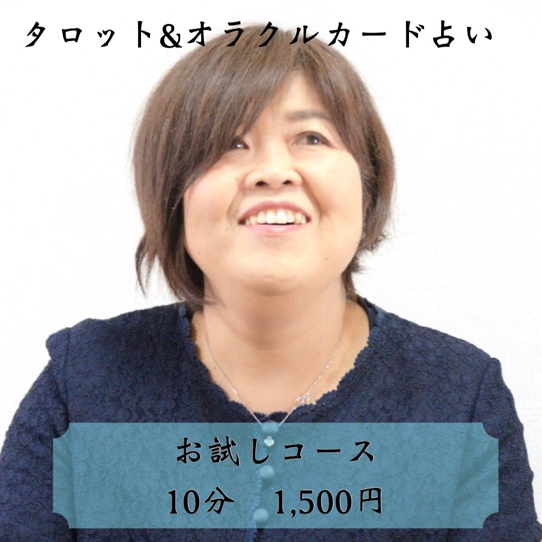 タロット&オラクルカード占い/10分 ¥1.500のイメージその1