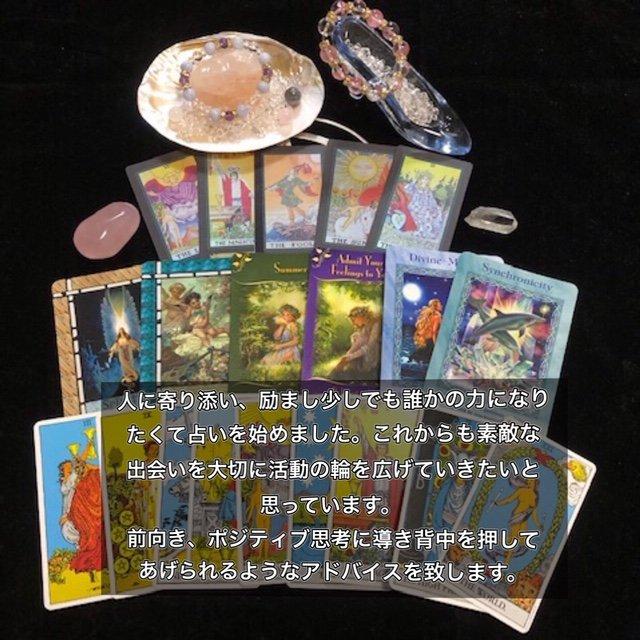 タロット&オラクルカード占い/10分 ¥1.500のイメージその2