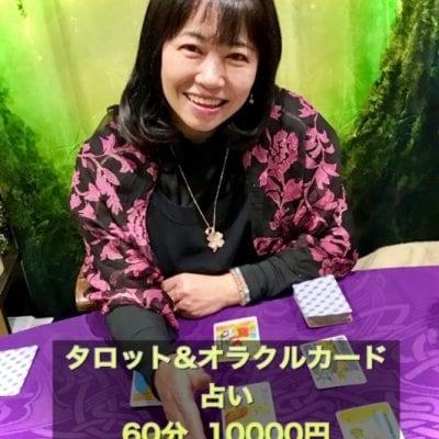 タロット&オラクルカード占い/60分 ¥10.000