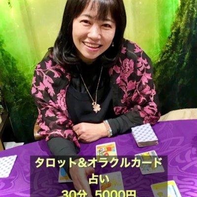 タロット&オラクルカード占い/30分 ¥5,000
