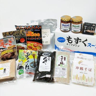 【送料無料】【うるま出身応援】保存食セット(100サイズ)