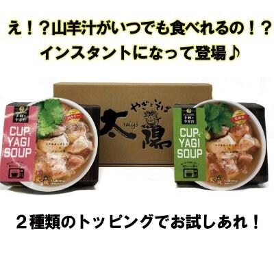 【店頭受取】山羊汁セット