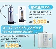 札幌市内限定【飲食店オススメ!】浄水器レンタル