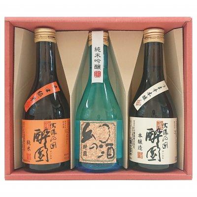 【長野県安曇野の日本酒】酔園 家呑み 300ml 3本セット
