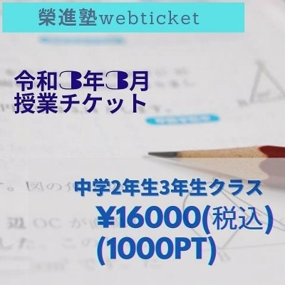 榮進塾中学2年生3年生3月授業料チケット