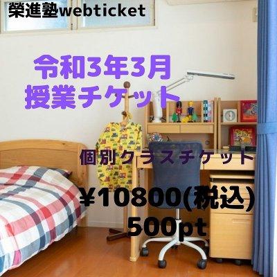 榮進塾個別クラス個別クラス3月授業料チケット