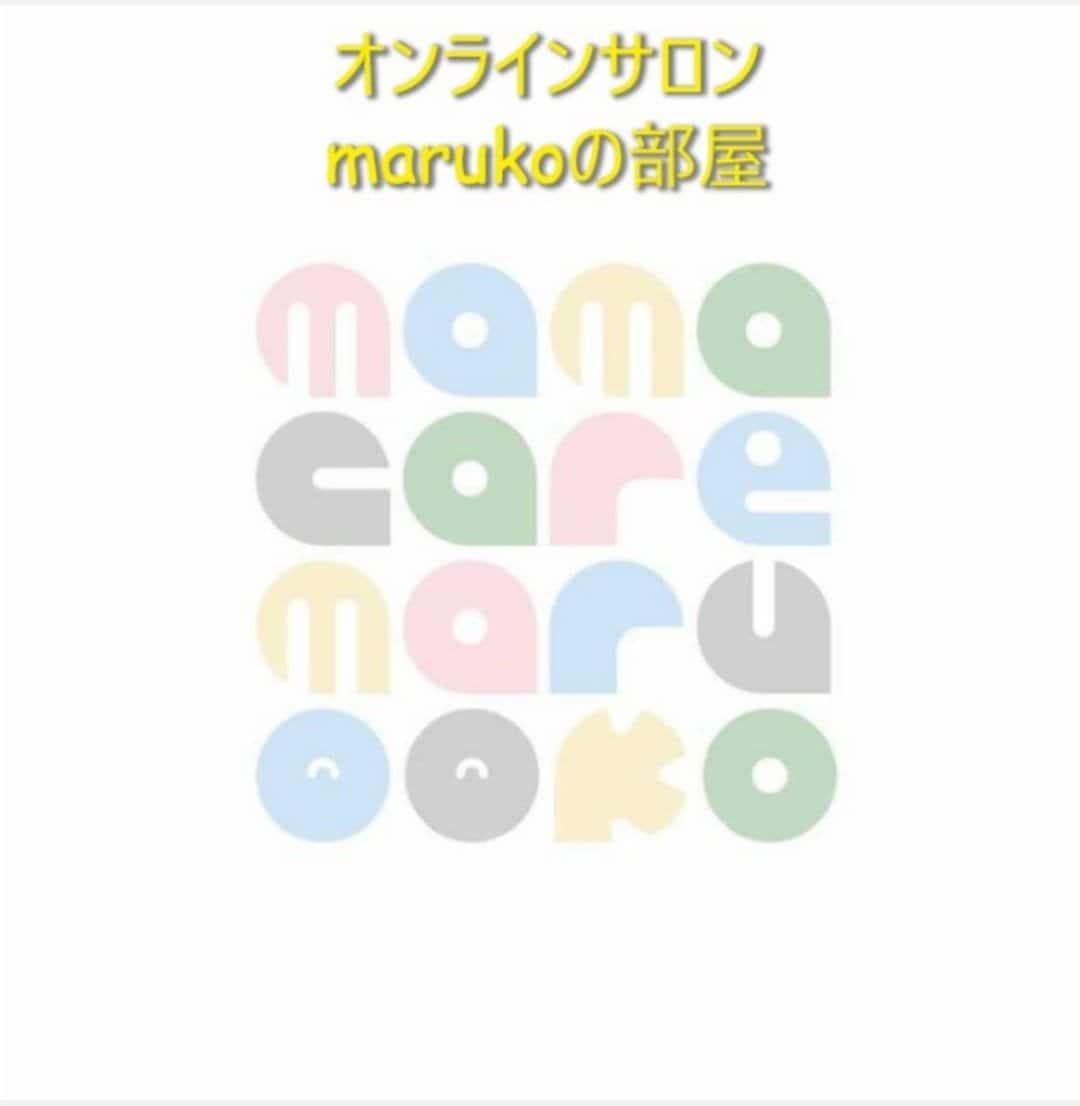オンラインサロン marukoの部屋 入会チケットのイメージその1