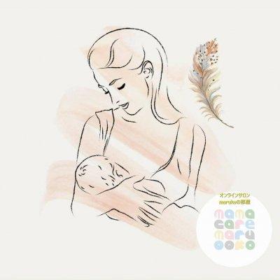 【日程・応相談】復職に備える♪卒乳・断乳プランを考える会〜オンライン〜
