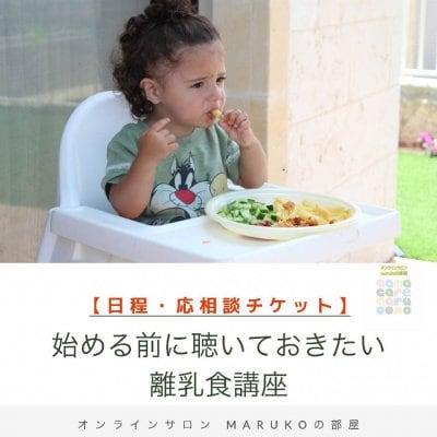 【日程・応相談】始める前に聞いておきたい離乳食講座