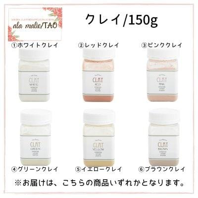 [ヒーリングクレイ150g単品]ホワイト/レッド/ピンク/グリーン/イエロー/...