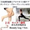 2月Beauty Leg!Ver.[姿勢は美しく・膝痛・冷え・むくみもオンラインで改善♪]からだ目覚める! 健美姿勢・健美脚作り60分グループレッスン/運動+楢林式アロマ膝ケア/一か月延長モニター募集
