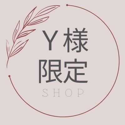 Y様・限定/[ala malieアラ・マーリエ] [TAOタオ]小田原エステサロン