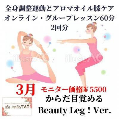 3月Beauty Leg!Ver.[姿勢は美しく・膝痛・冷え・むくみもオンラインで改善♪]からだ目覚める! 健美姿勢・健美脚作り60分グループレッスン/運動+楢林式アロマ膝ケア/今だからモニター募集