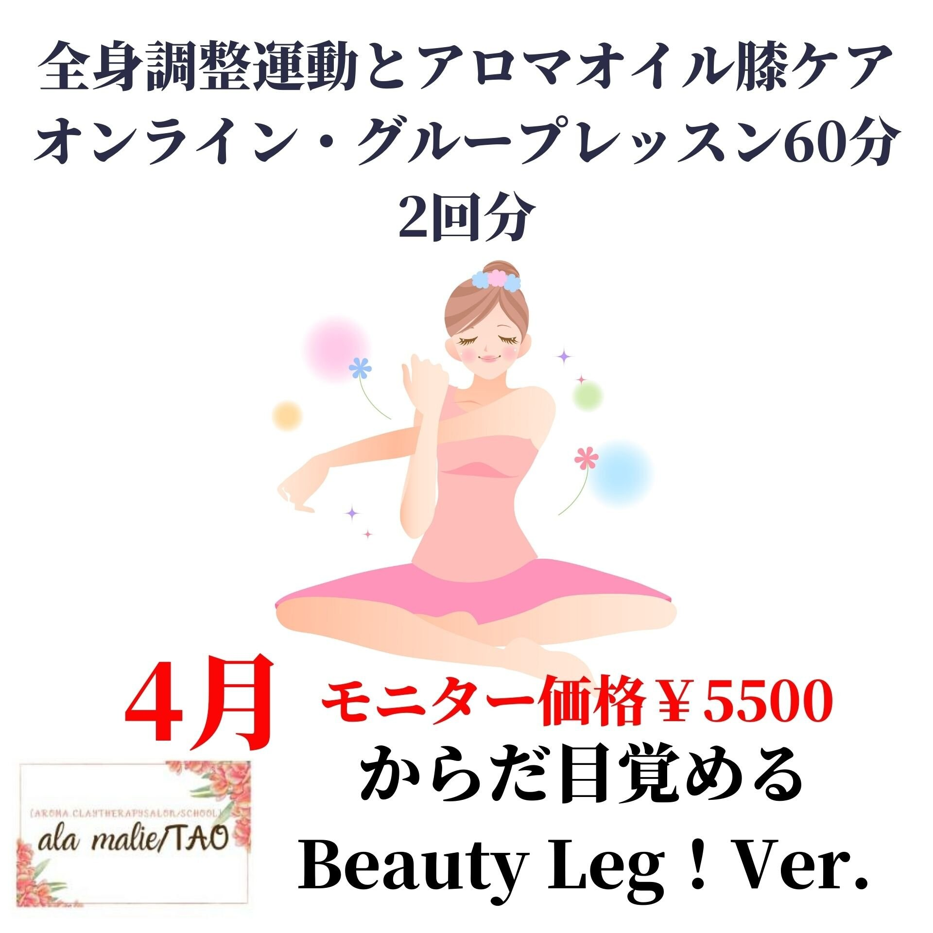 4月Beauty Leg!Ver.[姿勢は美しく・膝痛・冷え・むくみもオンラインで改善♪]からだ目覚める! 健美姿勢・健美脚作り60分グループレッスン/運動+楢林式アロマ膝ケア/一か月延長モニター募集のイメージその1
