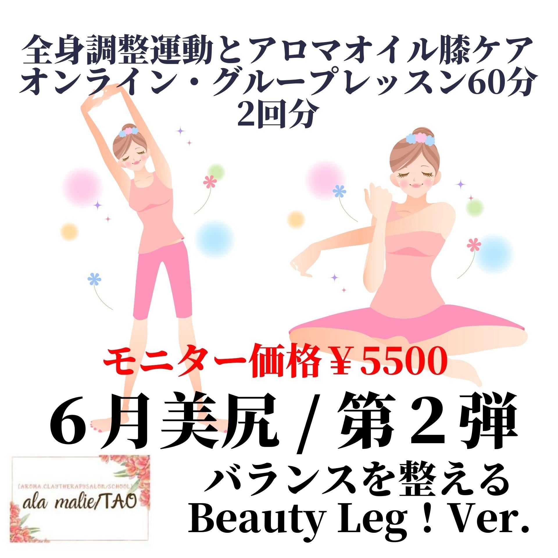 6月Beauty Leg!Ver.[姿勢は美しく・膝痛・冷え・むくみもオンラインで改善♪]からだ目覚める! 健美姿勢・健美脚作り60分グループレッスン/運動+楢林式アロマ膝ケア/モニター募集のイメージその1