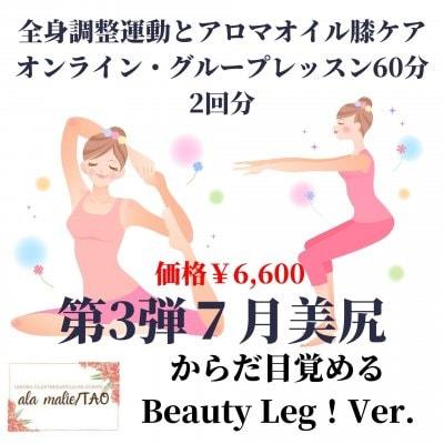 7月筋肉筋肉喜ぶBeauty Leg!Ver.[姿勢は美しく・膝痛・冷え・むくみもオンラインで改善♪]からだ目覚める! 健美姿勢・健美脚作り60分グループレッスン/運動+楢林式アロマ膝ケア