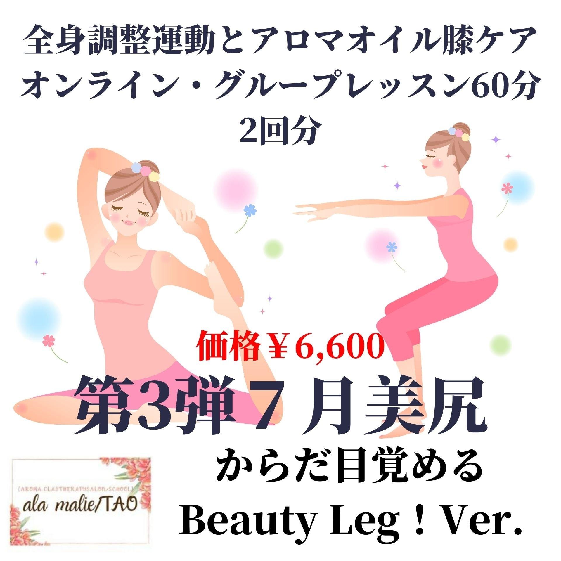 7月筋肉筋肉喜ぶBeauty Leg!Ver.[姿勢は美しく・膝痛・冷え・むくみもオンラインで改善♪]からだ目覚める! 健美姿勢・健美脚作り60分グループレッスン/運動+楢林式アロマ膝ケアのイメージその1