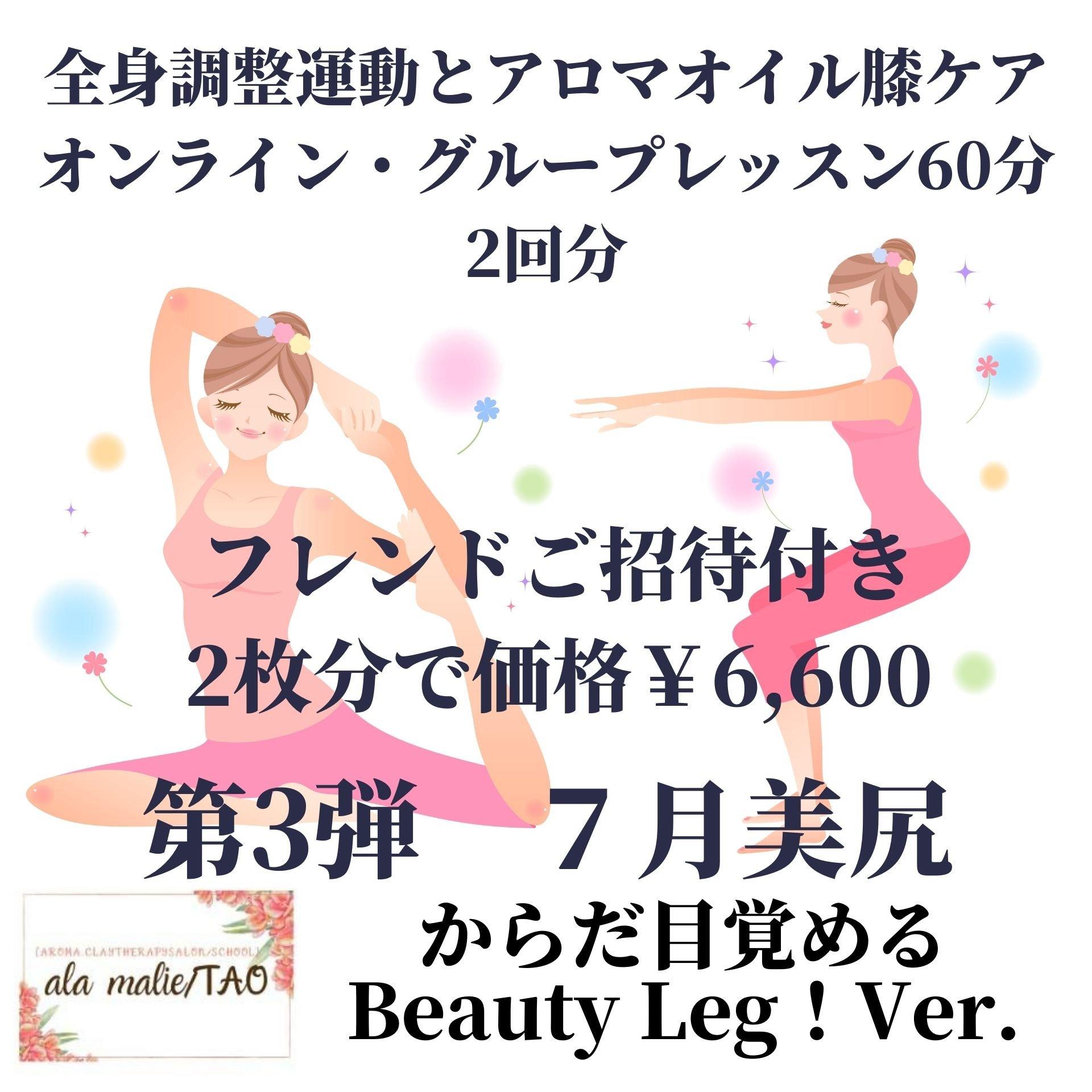 お友達とご一緒に!2枚チケット購入 7月筋肉筋肉喜ぶBeauty Leg!Ver.[姿勢は美しく・膝痛・冷え・むくみもオンラインで改善♪]からだ目覚める! 健美姿勢・健美脚作り60分グループレッスン/運動+楢林式アロマ膝ケアのイメージその1