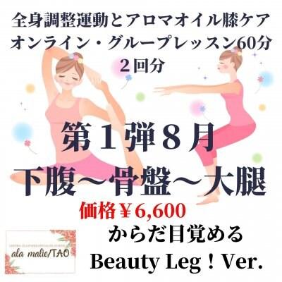 8月通常チケット!筋肉喜ぶBeauty Leg!Ver.[姿勢は美しく・膝痛・冷え・むくみもオンラインで改善♪]からだ目覚める! 健美姿勢・健美脚作り60分グループレッスン/運動+楢林式アロマ膝ケア