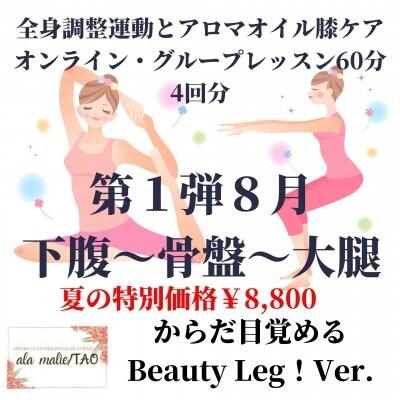 9月4回チケットBeauty Leg!Ver.[姿勢は美しく・膝痛・冷え・むくみもオンラインで改善♪]からだ目覚める! 健美姿勢・健美脚作り60分グループレッスン/運動+楢林式アロマ膝ケア/モニター募集