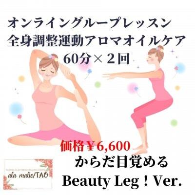 10月通常チケット![姿勢は美しく・膝痛・冷え・むくみもオンラインで改善♪]Beauty Leg!Ver.からだ目覚める! 健美姿勢・健美脚作り60分グループレッスン/運動+アロマケア