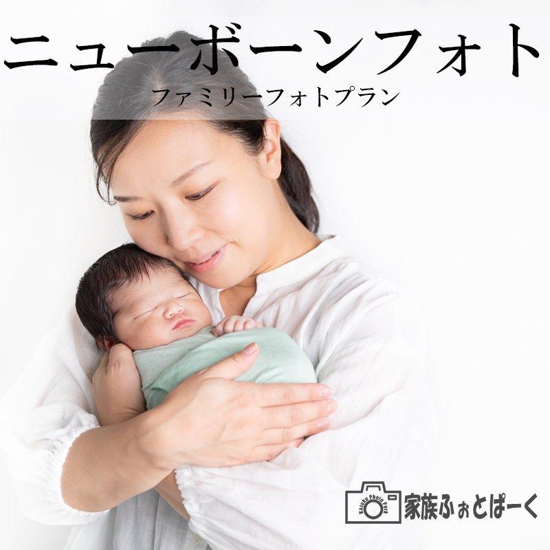 赤ちゃんの撮影〜ニューボーンフォト|ファミリープランのイメージその1