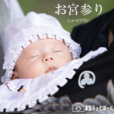 初めてのお参り〜お宮参りロケーション撮影|ショートプラン