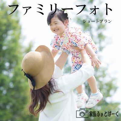 家族の写真〜ファミリーフォト|ショートプラン