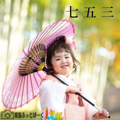 お子様のお祝い〜七五三ロケーション撮影