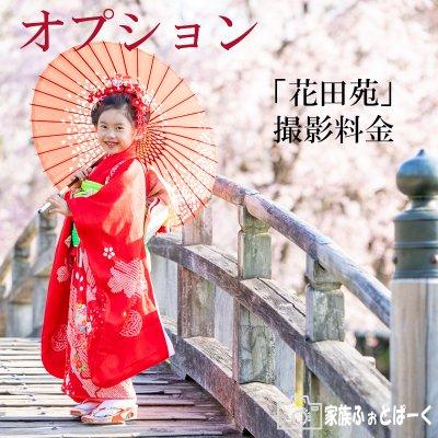 オプション|日本庭園「花田苑」での撮影(20分延長&データ20枚増量)