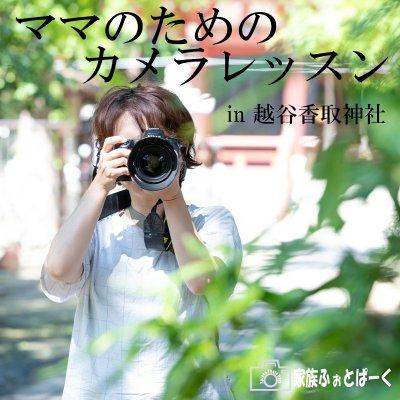 【予約済みの方専用】ママのためのカメラレッスン
