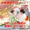 【5周年特別企画】ロケーション撮影キャンペーン(土日祝)