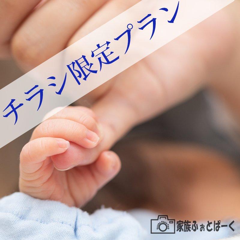 お宮参り|香取神社チラシ限定プランのイメージその1