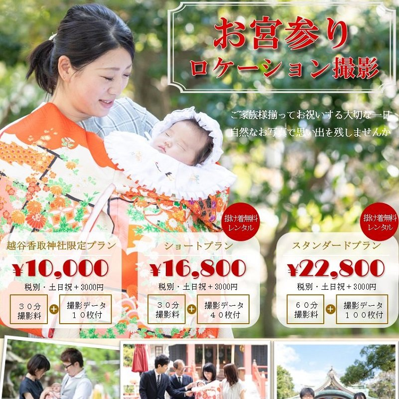お宮参り|香取神社チラシ限定プランのイメージその2