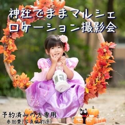 【10/16開催】参加費★神社でままマルシェロケーション撮影会
