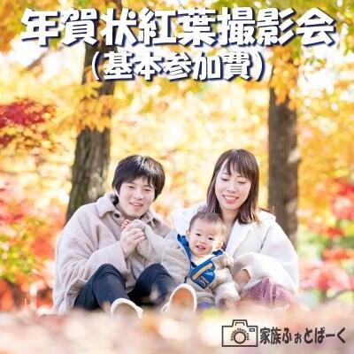 【11/21開催】参加費★年賀状撮影会