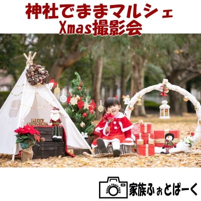 【12/18開催】参加費★神社でままマルシェロケーション撮影会