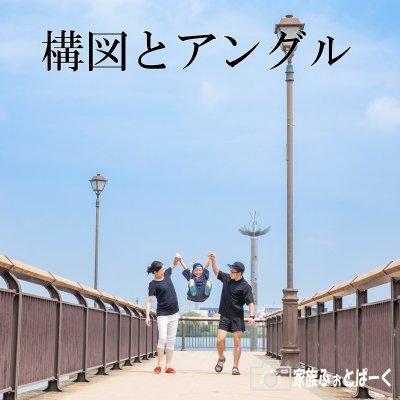 【マンツーマンレッスン】構図とアングル