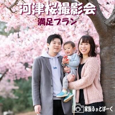 【満足プラン】河津桜ロケーション撮影会